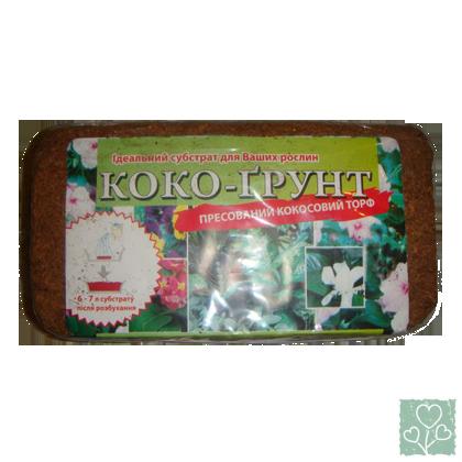 Коко-грунт (брикет) (Все для рассады)