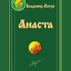 Мегре В. Анаста (Книги)