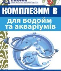 Комплезим В  (биопрепарат для очистки водоёма)20 гр (Очистка воды)