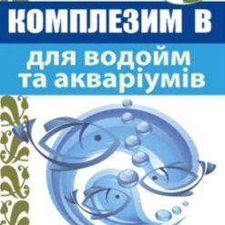 Комплезим В  (биопрепарат для очистки водоёма)20 гр (Биопрепараты)