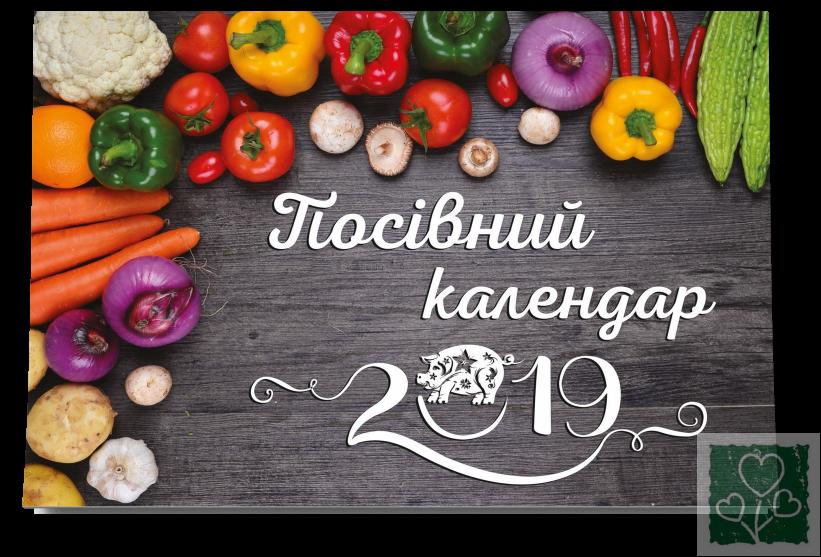 Посівний календар на 2019 рік для України враховуючи фази місяця (Огород, Обмен опытом)
