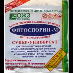 Фитоспорин (Защита от болезней)
