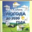 Gorban-Pogoda-do-2030-goda