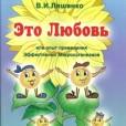 Ljashenko-Jeto-ljubov