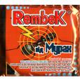 Рембек-от-муравьев