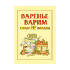 Варим варенье сахар не кладем (Издания Клуба)