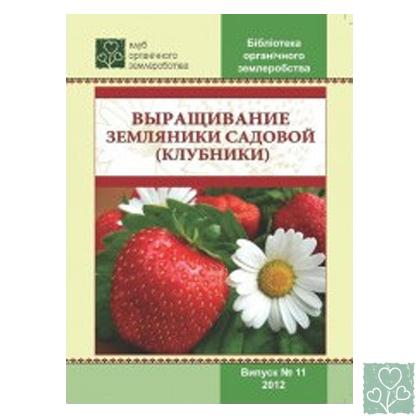 Выращивание земляники садовой (клубники) (Издания Клуба)