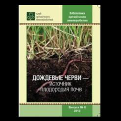 Дождевые черви — основа плодородия почв (Издания Клуба)