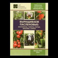 Выращиваем паслёновые: баклажаны, томаты, перцы, физалис, сараху (Издания Клуба)