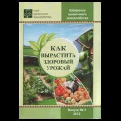 Как вырастить здоровый урожай (Издания Клуба)