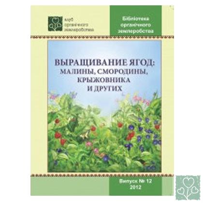 Выращивание ягод: малины, смородины, крыжовника и других (Издания Клуба)