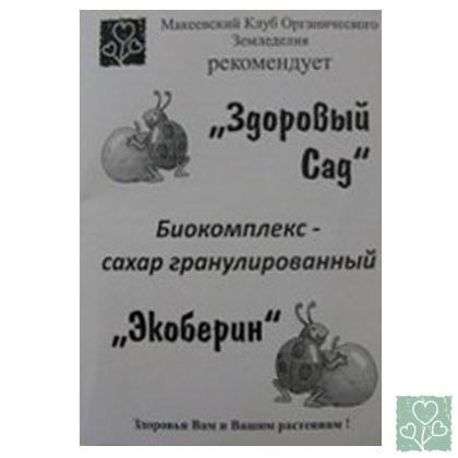 Здоровый Сад Экоберин. Брошюра (Издания Клуба)