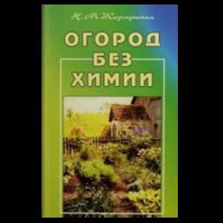 Огород без химии. Жирмунская Н.М. (Жирмунская)