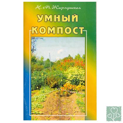 Умный компост. Жирмунская Н.М. (Жирмунская)
