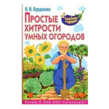 Простые хитрости умных огородов Н.И.Курдюмов (Курдюмов)
