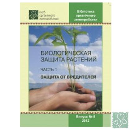 Биологическая защита растений. Часть 1. Защита от вредителей (Издания Клуба)