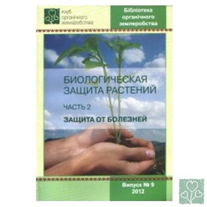 Биологическая защита растений. Часть 2. Защита от болезней (Издания Клуба)
