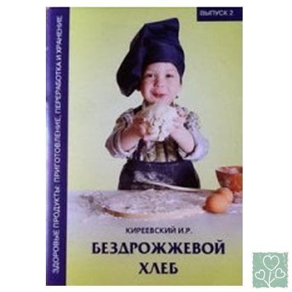 Киреевский. Бездрожжевой хлеб (Издания Клуба)
