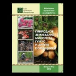 Природное земледелие: микориза, гумус и другие помощники (Издания Клуба)