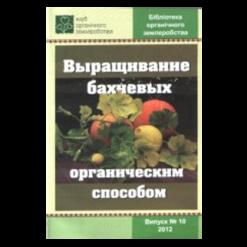Выращивание бахчевых органическим способом (Издания Клуба)