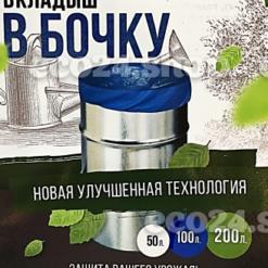 ГРИ-вкладыш для бочки на 200л (Очистка воды)