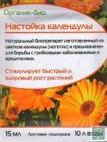 Органик-био Настойка Календулы 15мл (Биопрепараты)