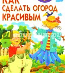 Курдюмов Н.И «Как сделать огород красивым» (Книги)