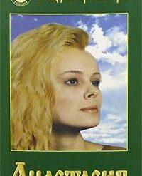 Мегре В. «Анастасия» (Книги)