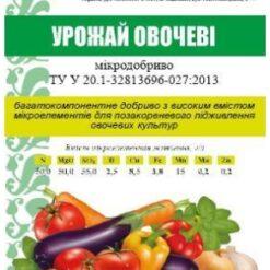 Микроудобрение «Урожай» овощные (Биопрепараты)