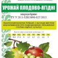 mikrodobrivo_yrozhay_plod_yag_enl