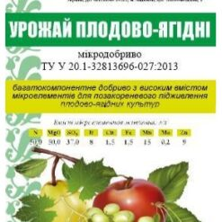 Микроудобрение «Урожай плодово-ягідні» (Биопрепараты)