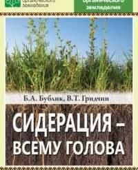 Бублик Б.А -Гридчин В.Т «Сидерация- всему голова» (Книги)